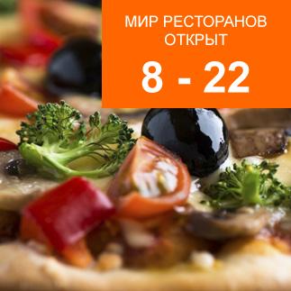 Restoranimaailma lahtiolekuajad RUS